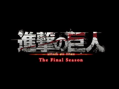 Shingeki no Kyojin The Final Season - Official PV