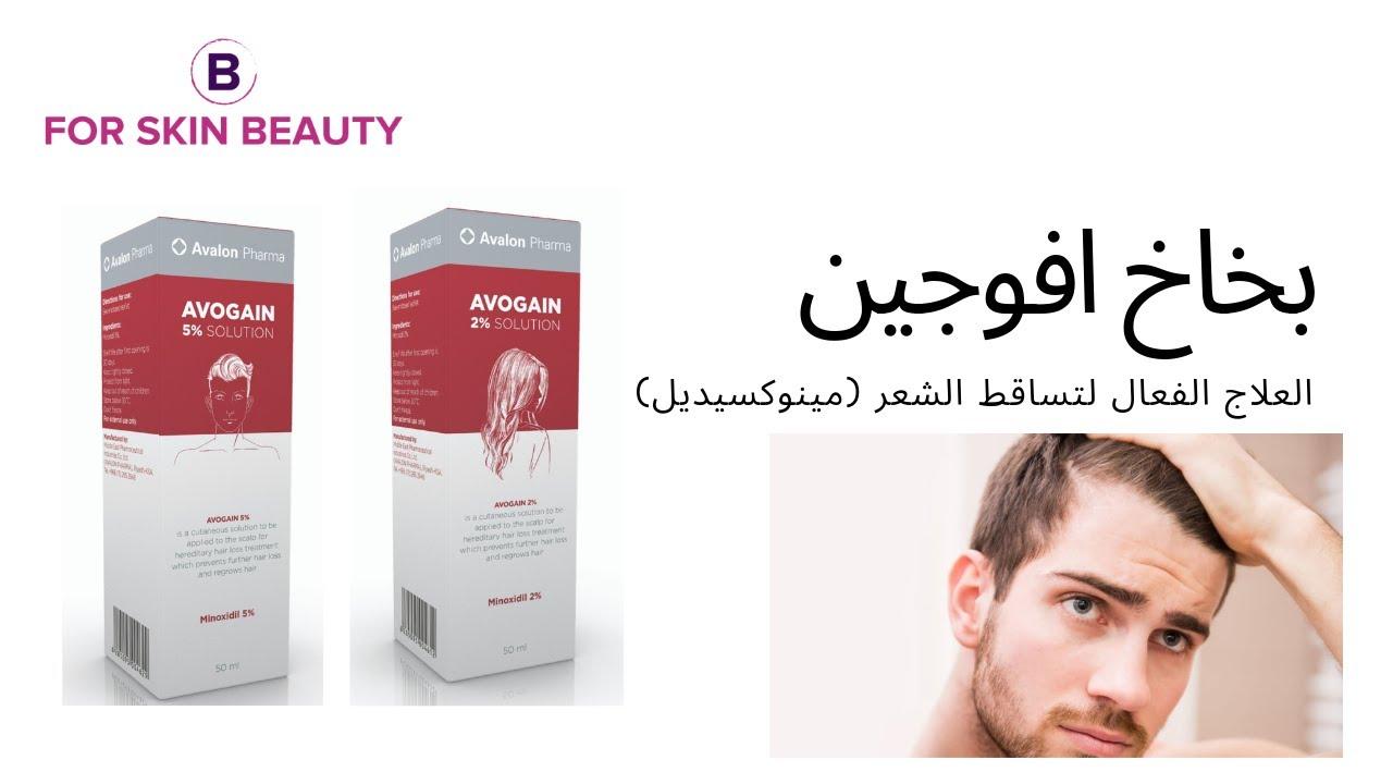 fbe9ee779 بخاخ افوجين افضل علاج لتساقط الشعر - forskinbeauty.com