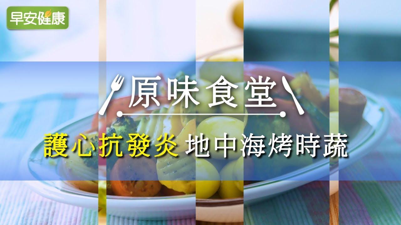 護心抗發炎,地中海烤時蔬【早安健康】 - YouTube