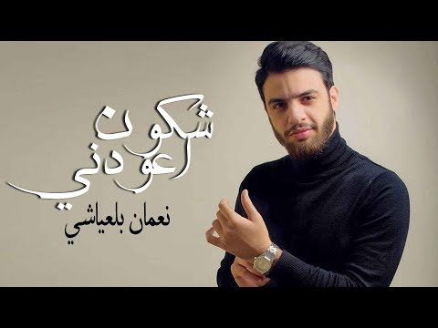 Mc Noumane - Chkon Ye3awdni  نعمان - شكون اعودني [Official video] Travel Video