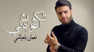 Nouamane Belaiachi - Chkon Ye3awdni (Official Audio) | (نعمان بلعياشي - شكون اعودني (حصريا