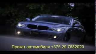 Покат BMW по доступной цене - автопрокат в Минске(, 2014-02-03T07:43:31.000Z)