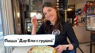 Пицца Груша Дор Блю Бесподобное сочетание соленого сыра Дор Блю и сладкой ароматной груши