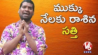 Bithiri Sathi Seeks Apology | International Sorry Day | Teenmaar News | V6 News
