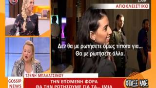 Entertv:Η άρνηση της Μπαλατσινού να μιλήσει στην εκπομπή της Καινούργιου