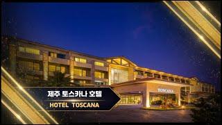 제주 토스카나 호텔 객실 & 수영장