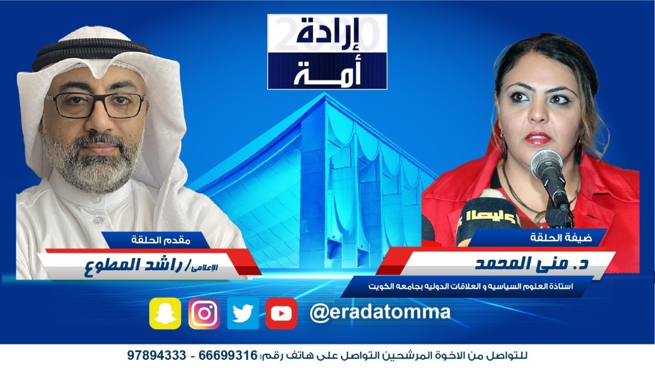 إرادة أمة  ا  د. منى المحمد  -  بث مباشر الحلقة الكاملة