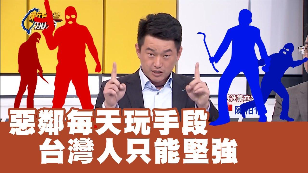 惡鄰每天玩手段  台灣人只能堅強