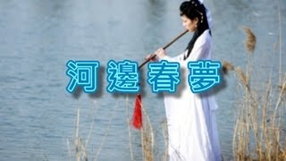 河邊春夢【洞簫演奏】
