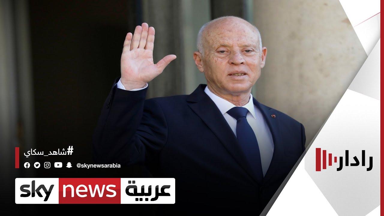 الرئيس التونسي يؤكد عدم المساس بالحقوق والحريات | #رادار