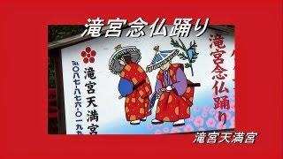 滝宮念仏踊り〈雨の少ない香川の雨乞い踊り〉Tenmangu Takinomiya