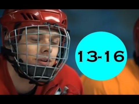 Молодежка 6 сезон 13-16 серия - анонс и дата выхода