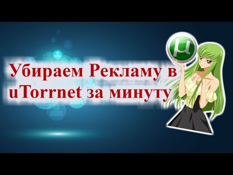 убрать рекламу в UTorrent за минуту