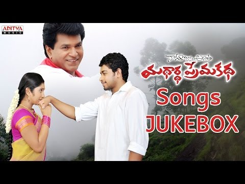 Yadhartha Premakatha (యధార్థ ప్రేమకథ)  Movie Full Songs  || Jukebox || Charan Raj, Amar, Chiri