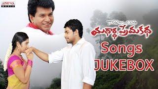Yadhartha Premakatha (యధార్థ ప్రేమకథ)  Movie Full Songs     Jukebox    Charan Raj, Amar, Chiri