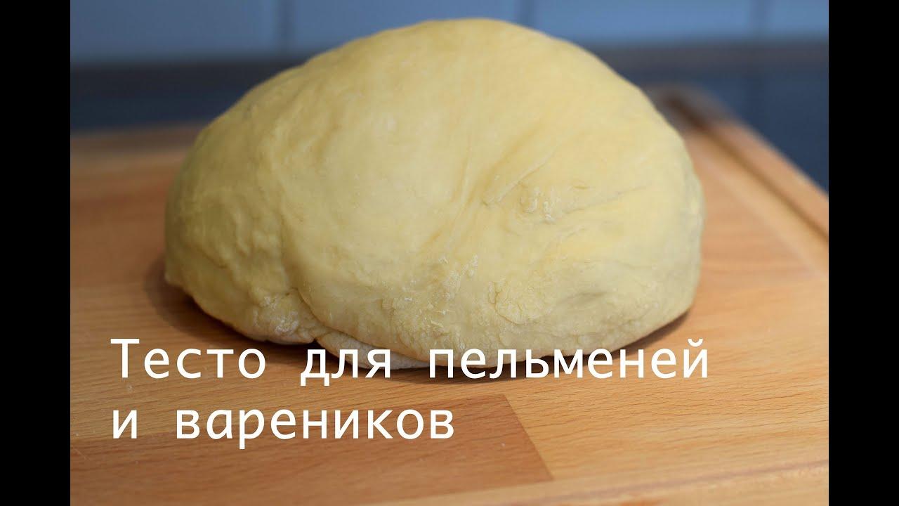 Простое тесто на пельмени рецепт