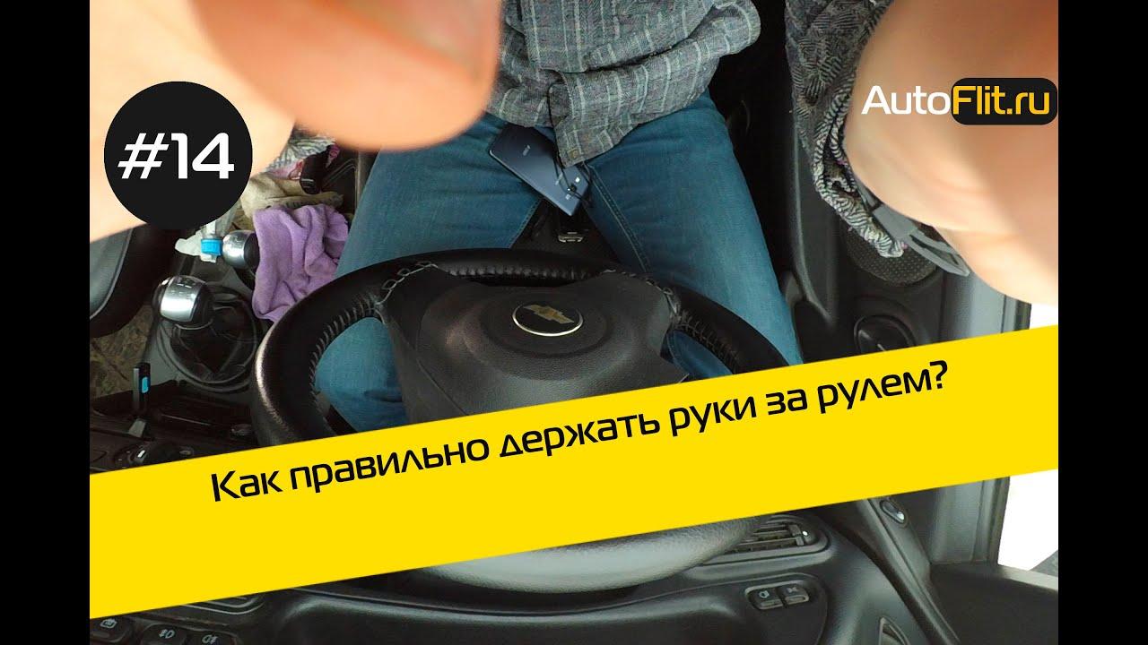 Как правильно держать руки за рулем? Видеообзор от AutoFlit