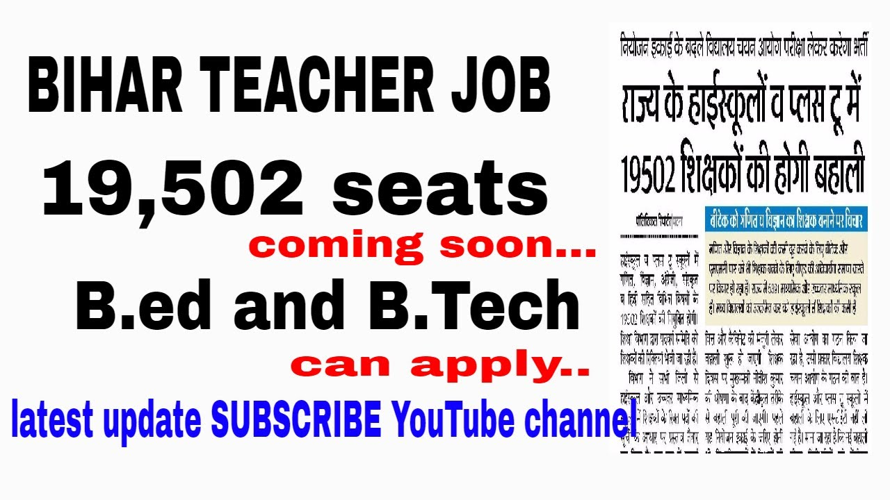 BIHAR Teacher Vacancy -19,502 seats coming soon for B.ed and B.Tech ...