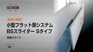 小型フラット扉システム BSスライダー Sタイプ 床置きタイプ<調整>