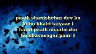 Shani Chalisa (Jai Ganesh Girija Suvan) - with English lyrics