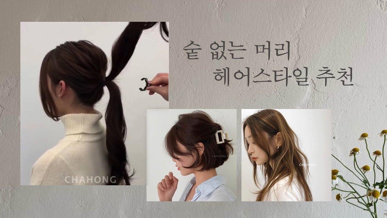 [차홍뷰티] 숱없는 머리 헤어스타일 추천 | thin hair hairstyles