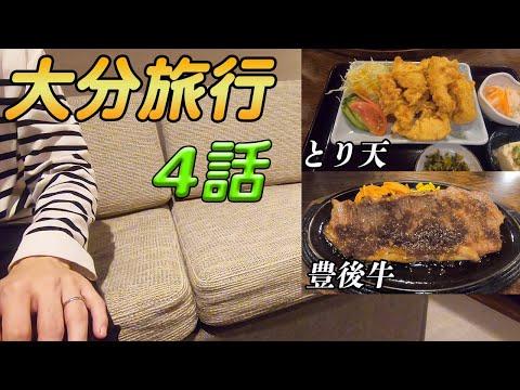 【夫婦で大分旅行】名物の「とり天」「豊後牛ステーキ」を食べ、ホテルで一泊!