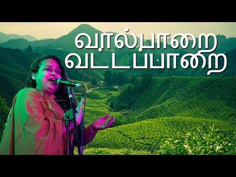 வால்பாறை வட்டப்பாறை    Valparai Vattapaara   Tamil Pop   Malgudi Subha