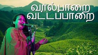 Valparai Vattapaarai : Malgudi Subha Tamil Pop