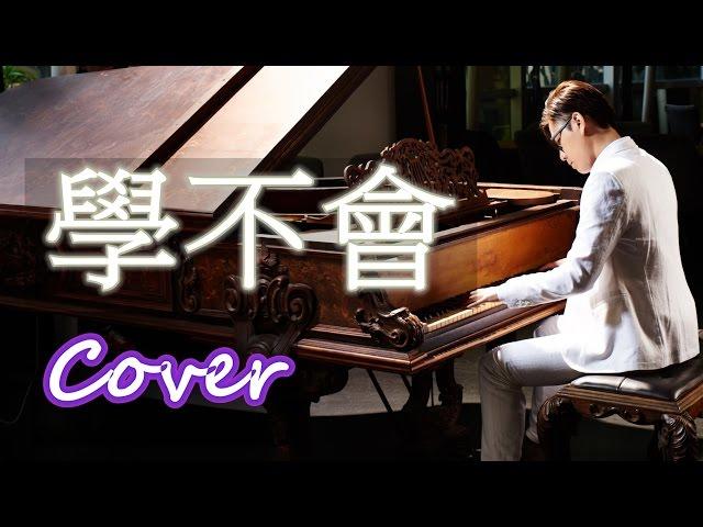 學不會 Never Learn (林俊傑 JJ Lin)  鋼琴 Jason Piano