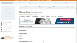 Настройка аккаунта в Одноклассниках | danilidi.ru