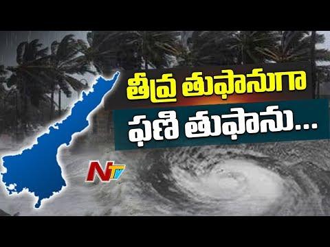 Cyclone Fani Turns Severe || Heavy Rains Forecast In Coastal Andhra And Tamil Nadu || NTV