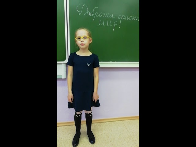 Изображение предпросмотра прочтения – ВалерияЕмельянова читает произведение «А как нам добрые слова нужны» М.С.Лисянского