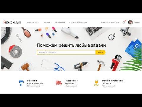 Яндекс Услуги - Новый сервис от Яндекса