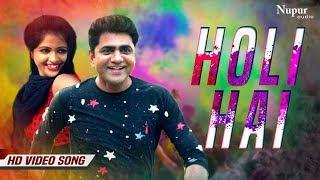 HOLI HAI Uttar Kumar, Kavita Joshi | New Haryanvi Songs Haryanavi 2019 | DJ Holi Song
