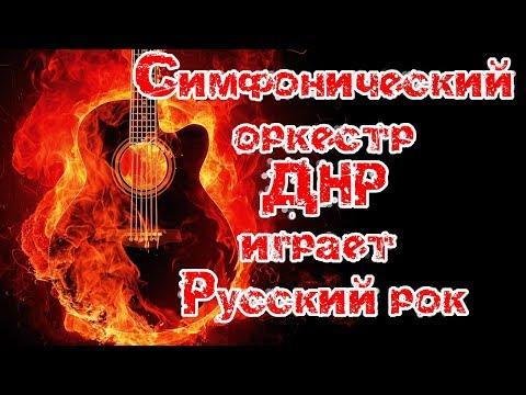 """Концерт симфонического оркестра  """"Русский рок"""" Донецк"""