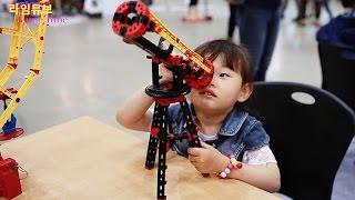 과학대전을 다녀오다!! 무선조종 잠수함 블럭 미키마우스 건담 리버덕 드론 모래 장난감 놀이 Science Toys Play おもちゃ