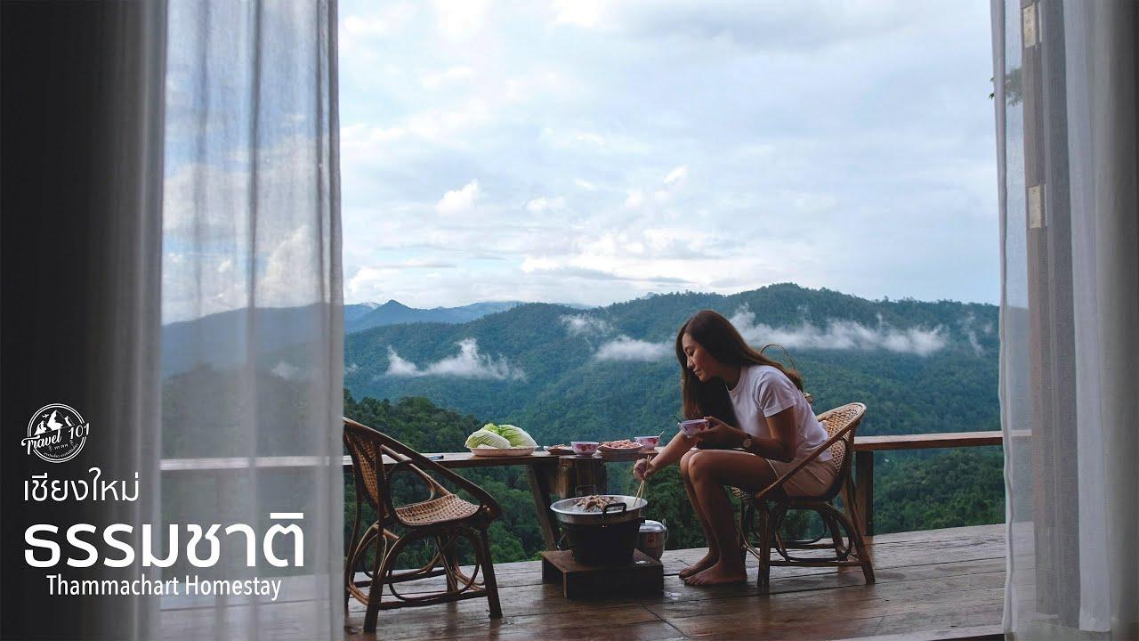 เที่ยวธรรมชาติ หมูกระทะ กาแฟดริป วิวเขาและหมอกฝน เชียงใหม่ | Thammachart Homestay SS2:Ep6