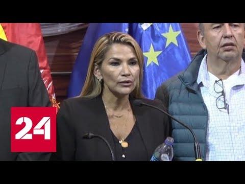 Аньес поддержали армия и Конституционный суд - Россия 24