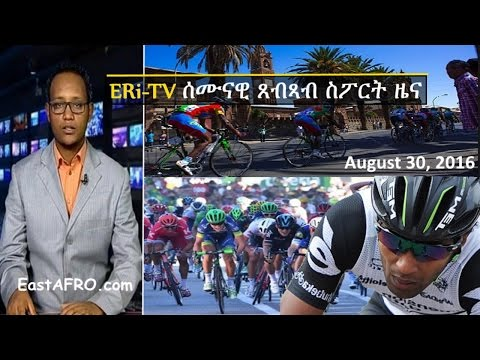 Eritrea ERi-TV Weekly Sports News (August 30, 2016)