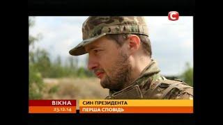 Вперше на телебаченні: інтерв'ю Олексія Порошенка - Вікна-новини - 23.12.2014