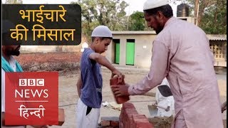 Hindus and Sikhs help to Build a Mosque in Punjab (BBC Hindi)