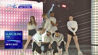 포스 작렬↗ 세상 블링 블링한 미국 대표팀 ′BLING BLING′♪ 스테이지 K(STAGE K) 2회