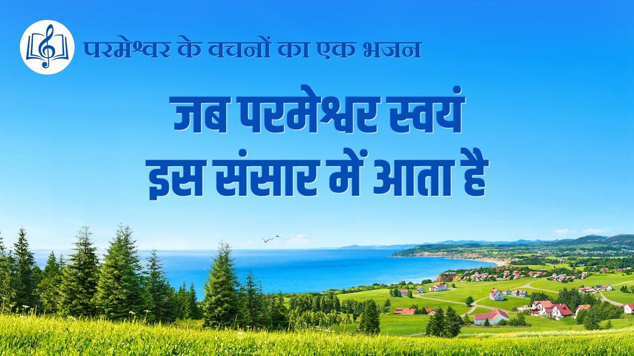 जब परमेश्वर स्वयं इस संसार में आता है   Hindi Christian Song With Lyrics