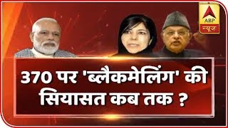 BJP Trying To Gain Votes Via Article 370? | Seedha Sawal | ABP News
