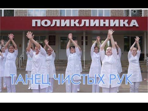 Танец чистых рук