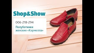 Полуботинки женские «Кармелла». Shop & Show (Обувь)