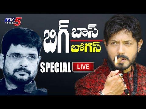 కౌశల్ మోసం చేశాడా..? మోసపోయాడా..? | Kaushal Exclusive Interview with TV5 Murthy | TV5 News