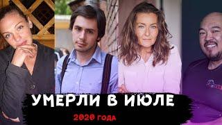 ИХ ЗАБРАЛ ИЮЛЬ 2020/ Знаменитости, которых не стало в июле прошлого года