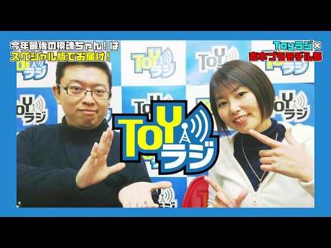 模魂ちゃん!#15SP 1/5「Toyラジコラボで模魂ちゃんニュース!」