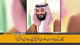 Public News Headlines | 12:00 PM | 16 February 2019 thumbnail